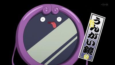 うん 鏡 がい ウォッチ 妖怪 3