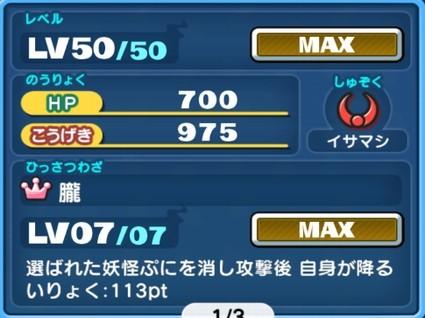 SH015820