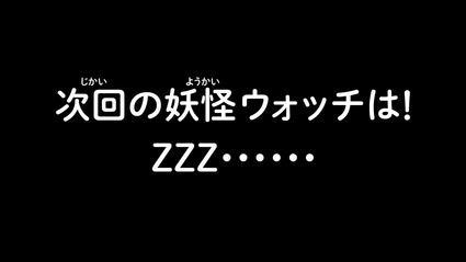 アニメ妖怪ウォッチ第191話-Part3-34