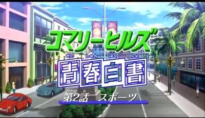 アニメ妖怪ウォッチ 第134話 Part1-03