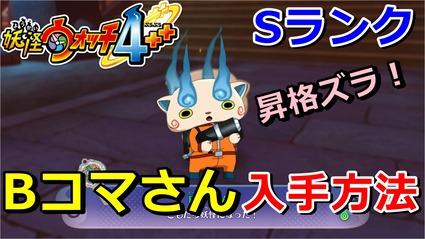 youkai4-y043sam