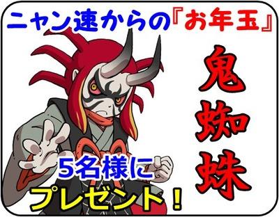 nyansoku-otoshidama-3-1