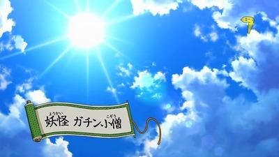 アニメ妖怪ウォッチ第138話-Part3-001