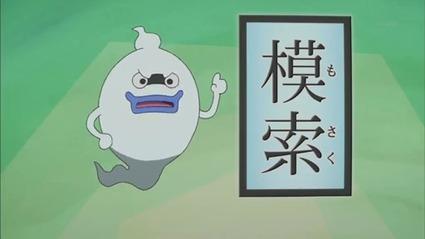 アニメ妖怪ウォッチ第181話-Part2-13