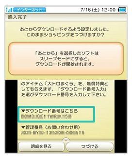 妖怪ウォッチ3 スシ | ニンテンドー3DS | 任天堂