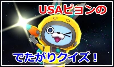 USAquest