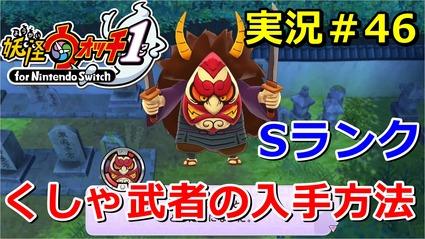youkai1-y046sam