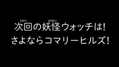 アニメ妖怪ウォッチ第139話-感想-Part3-120