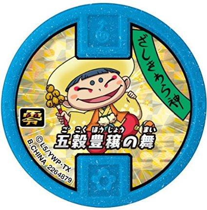 ramne_hissatu_zashikiwarashin