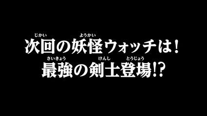 アニメ妖怪ウォッチ第196話-Part3-10