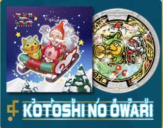 コトシノオワリ(KOTOSHI NO OWARI)
