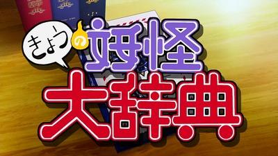 アニメ妖怪ウォッチ第138話-Part3-159
