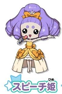 スピーチ姫
