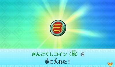 さんごくしコイン(他)