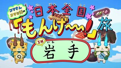 アニメ妖怪ウォッチ第159話-Part2-01