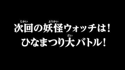 アニメ妖怪ウォッチ第158話-Part4-74