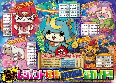 youkaiwatch_ogb_sm002_s