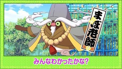 アニメ妖怪ウォッチ 第135 Part3-099