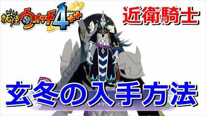 youkai4-y029sam