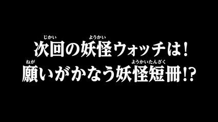 アニメ妖怪ウォッチ第177話-Part3-36