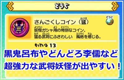 sangokushi-takeru0-0