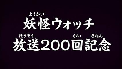 アニメ妖怪ウォッチ第200回-前編-01