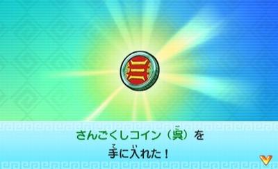 さんごくしコイン(呉)