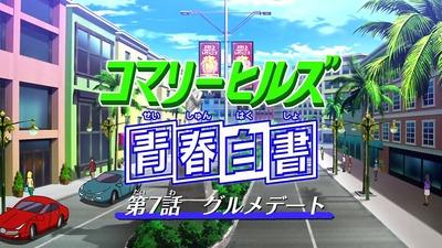アニメ妖怪ウォッチ第139話-感想-Part1-012