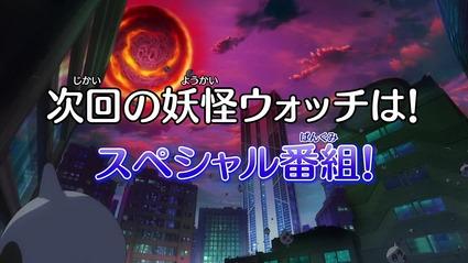 アニメ妖怪ウォッチ第200回-後編-25