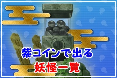 gasya-murasaki