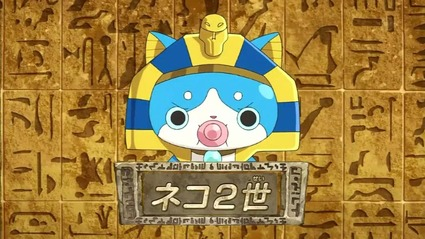 アニメ妖怪ウォッチ第185話-Part1-10