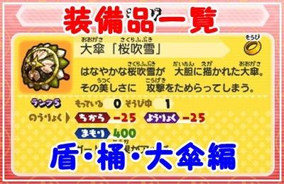 oogasa-sakura000