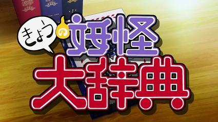 アニメ妖怪ウォッチ第166話-Part3-37
