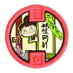 koten_no_zashikiwarashi