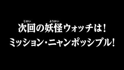 アニメ妖怪ウォッチ第166話-Part3-41