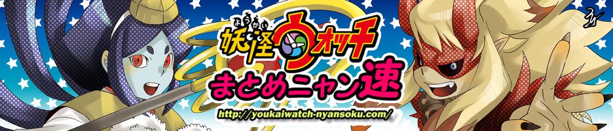 妖怪ウォッチ3・妖怪ぷにぷに・バスターズ・妖怪三国志・妖怪ウォッチ2等の速報や攻略情報をお届けしてます!