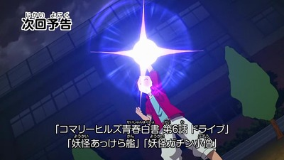 アニメ妖怪ウォッチ第137話-Part3-102