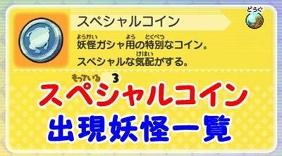 ウォッチ スペシャル コイン バスターズ qr コード 妖怪