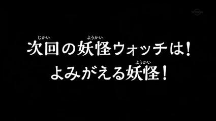 アニメ妖怪ウォッチ第184話-Part3-39