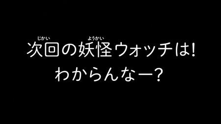 アニメ妖怪ウォッチ第144話-Part3-106