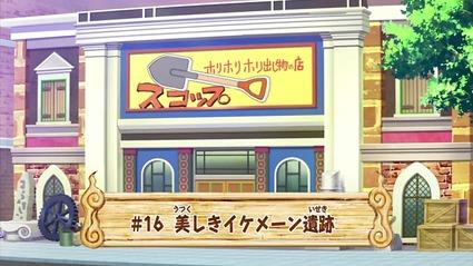 アニメ妖怪ウォッチ第196話-Part1-01