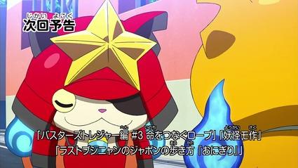 アニメ妖怪ウォッチ第180話-Part3-66
