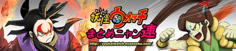 【お知らせ】妖怪ウォッチまとめニャン速(PCサイト用)TOPイラスト変更しました(^^♪