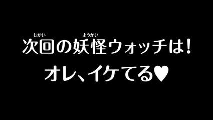アニメ妖怪ウォッチ第195話-Part3-30