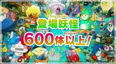妖怪ウォッチ3は600体以上のキャラクター!