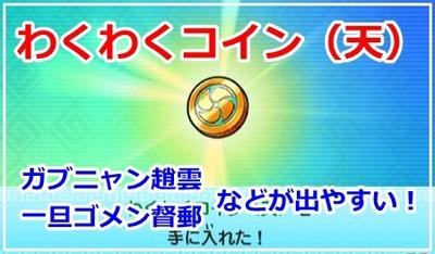 わくわくコイン(天)-2