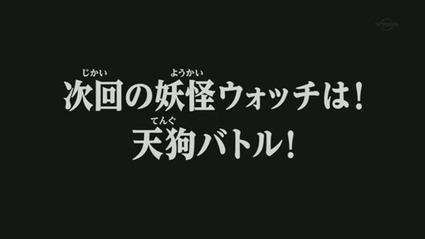 アニメ妖怪ウォッチ第181話-Part3-33