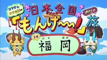 アニメ妖怪ウォッチ第160話-Part2-01