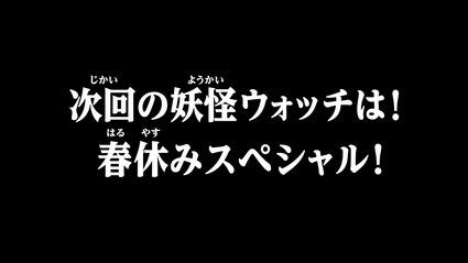アニメ妖怪ウォッチ第163話-Part3-74