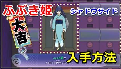 ふぶき姫(SS)
